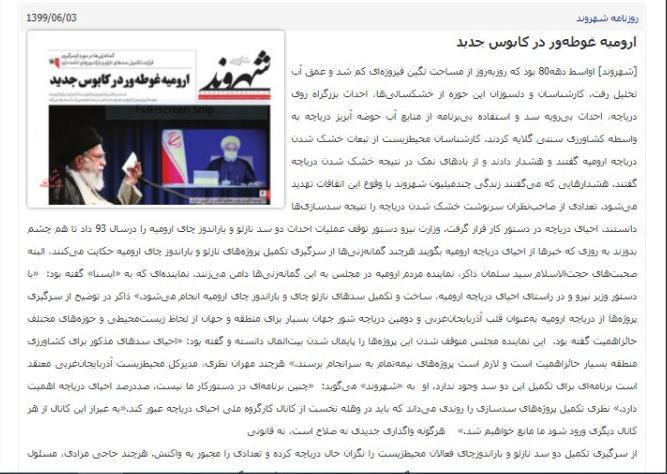 مانشيت إيران: ماذا كشفت نتائج مراجعة تفاصيل الصندوق الأسود للطائرة الأوكرانية؟ 10