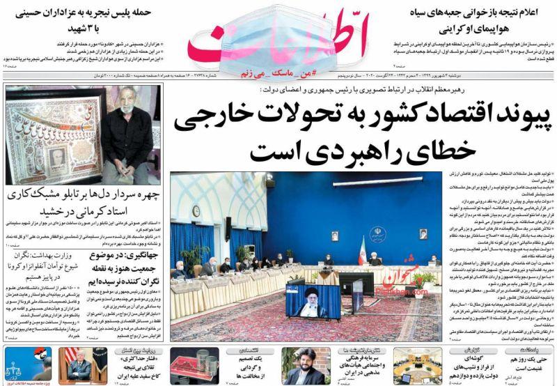 مانشيت إيران: ماذا كشفت نتائج مراجعة تفاصيل الصندوق الأسود للطائرة الأوكرانية؟ 1