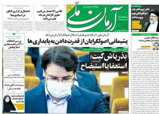 مانشيت إيران: الإصلاحيون يبدأون خطوات التحضير لانتخابات 2021 1