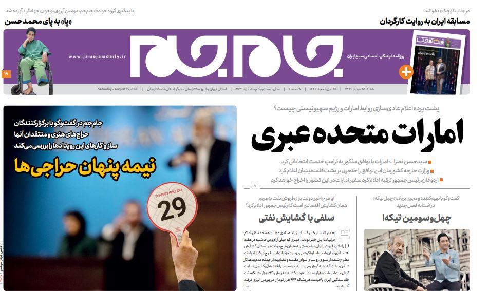 مانشيت إيران: الاتفاق الإسرائيلي الإماراتي.. إيران في عين العاصفة 2