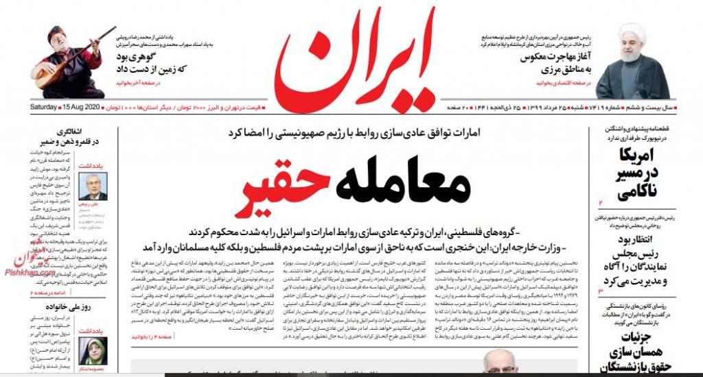 مانشيت إيران: الاتفاق الإسرائيلي الإماراتي.. إيران في عين العاصفة 3