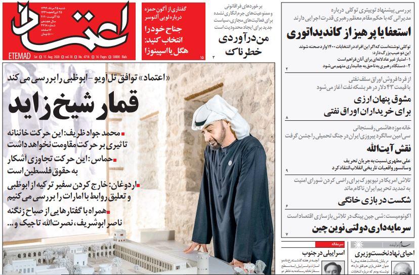 مانشيت إيران: الاتفاق الإسرائيلي الإماراتي.. إيران في عين العاصفة 4