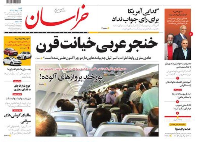 مانشيت إيران: الاتفاق الإسرائيلي الإماراتي.. إيران في عين العاصفة 6