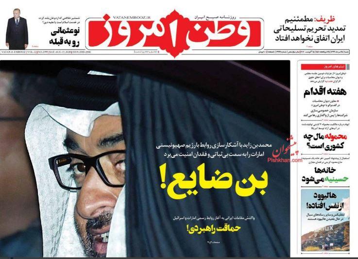 مانشيت إيران: الاتفاق الإسرائيلي الإماراتي.. إيران في عين العاصفة 8