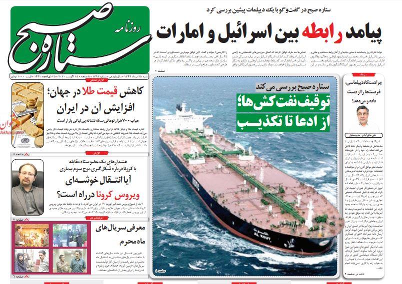 مانشيت إيران: الاتفاق الإسرائيلي الإماراتي.. إيران في عين العاصفة 7