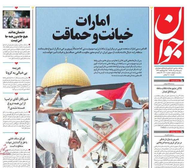 مانشيت إيران: الاتفاق الإسرائيلي الإماراتي.. إيران في عين العاصفة 5