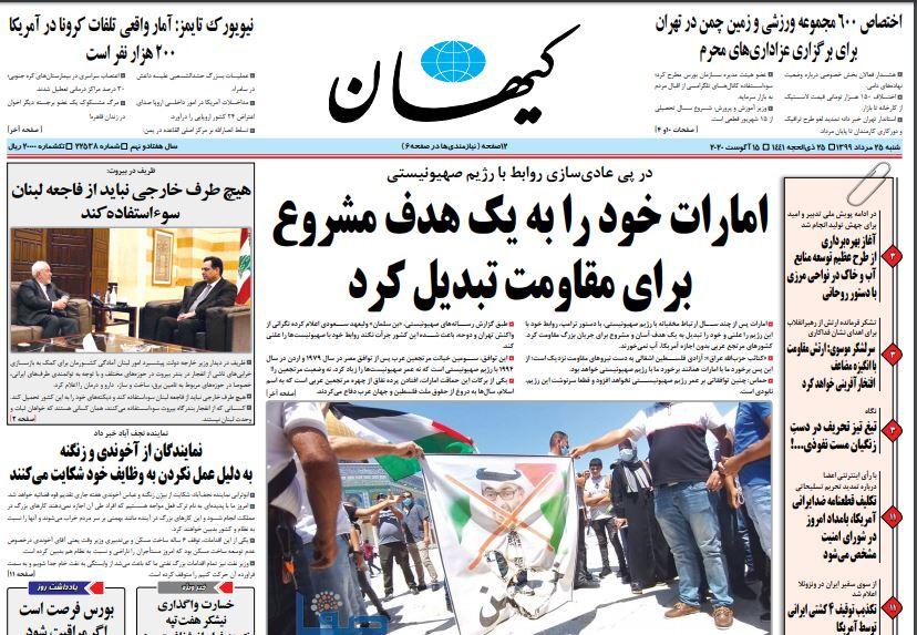مانشيت إيران: الاتفاق الإسرائيلي الإماراتي.. إيران في عين العاصفة 1