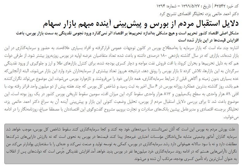 مانشيت إيران: مأزق واشنطن بين تمديد حظر التسليح وآلية ضغط الزناد 8