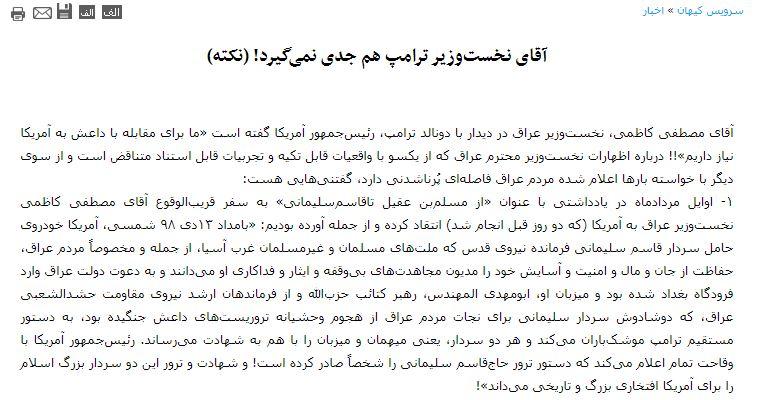 مانشيت إيران: هجوم على الكاظمي ومناورة أميركية فوق فراغات الاتفاق النووي 6