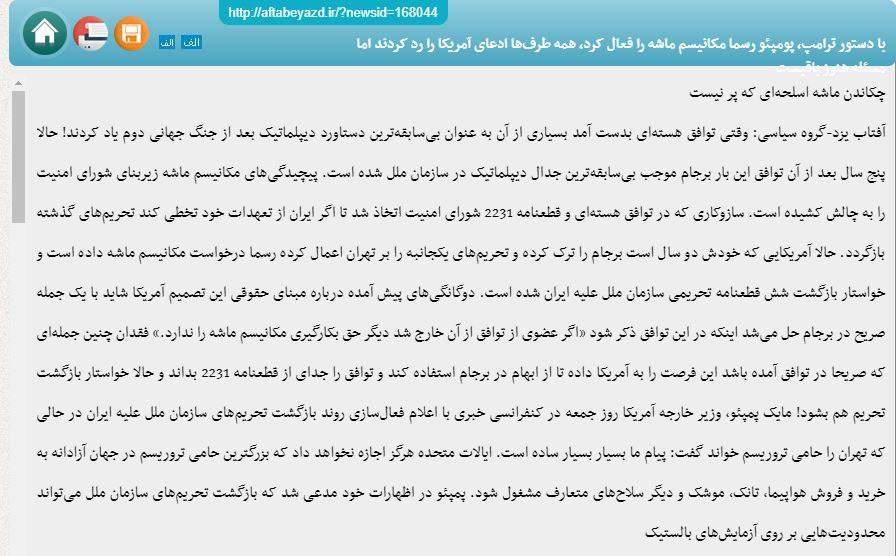 مانشيت إيران: هجوم على الكاظمي ومناورة أميركية فوق فراغات الاتفاق النووي 8