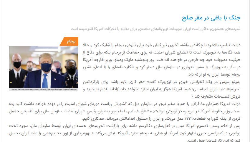 مانشيت إيران: هجوم على الكاظمي ومناورة أميركية فوق فراغات الاتفاق النووي 7
