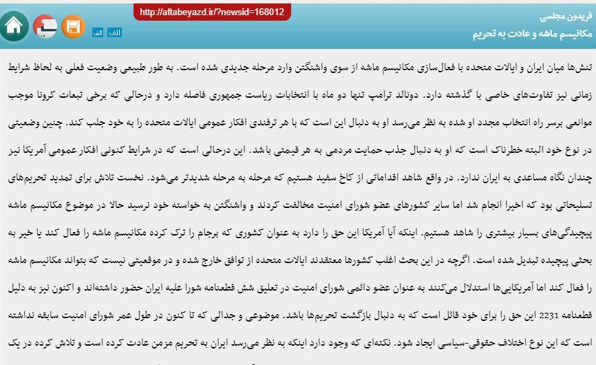 مانشيت إيران: هجوم على الكاظمي ومناورة أميركية فوق فراغات الاتفاق النووي 9