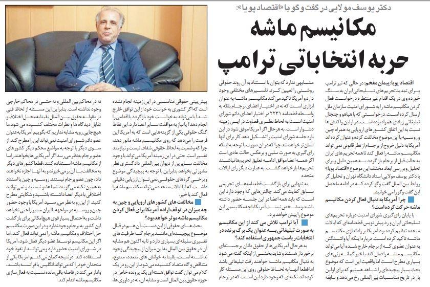 مانشيت إيران: هجوم على الكاظمي ومناورة أميركية فوق فراغات الاتفاق النووي 10