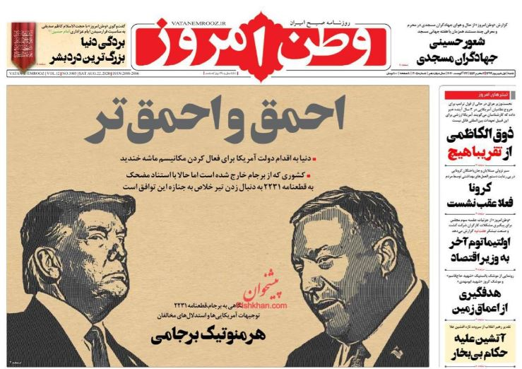 مانشيت إيران: هجوم على الكاظمي ومناورة أميركية فوق فراغات الاتفاق النووي 2