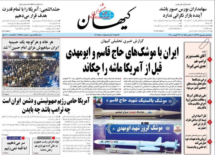 مانشيت إيران: هجوم على الكاظمي ومناورة أميركية فوق فراغات الاتفاق النووي 1