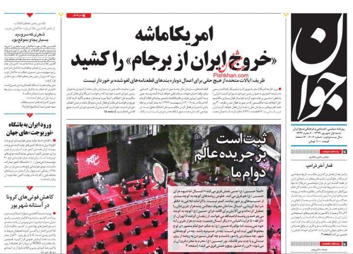 مانشيت إيران: هجوم على الكاظمي ومناورة أميركية فوق فراغات الاتفاق النووي 3