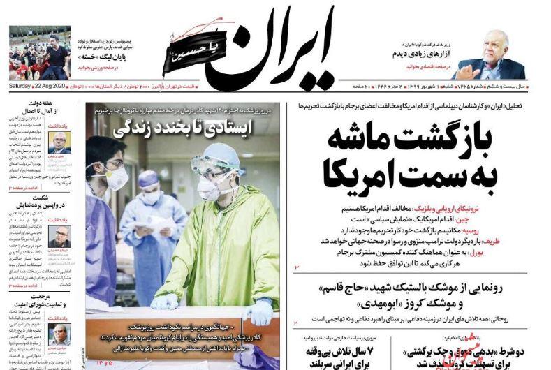 مانشيت إيران: هجوم على الكاظمي ومناورة أميركية فوق فراغات الاتفاق النووي 4