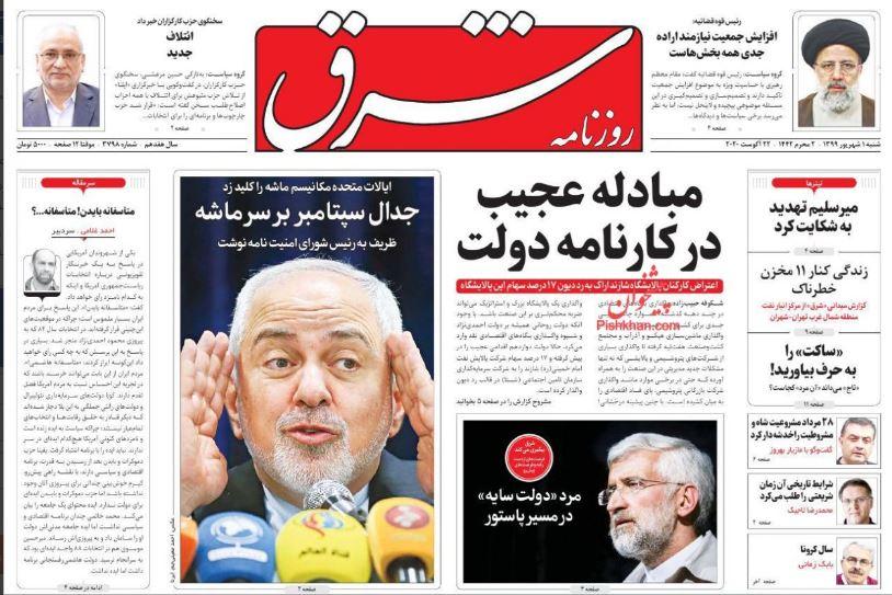 مانشيت إيران: هجوم على الكاظمي ومناورة أميركية فوق فراغات الاتفاق النووي 5