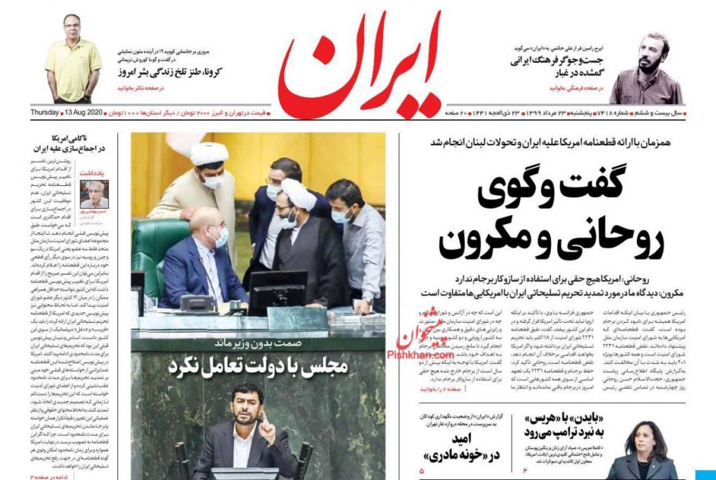 مانشيت إيران: تفاؤل إيراني بفشل أميركا في إقناع روسيا والصين بتمديد حظر السلاح على إيران 6