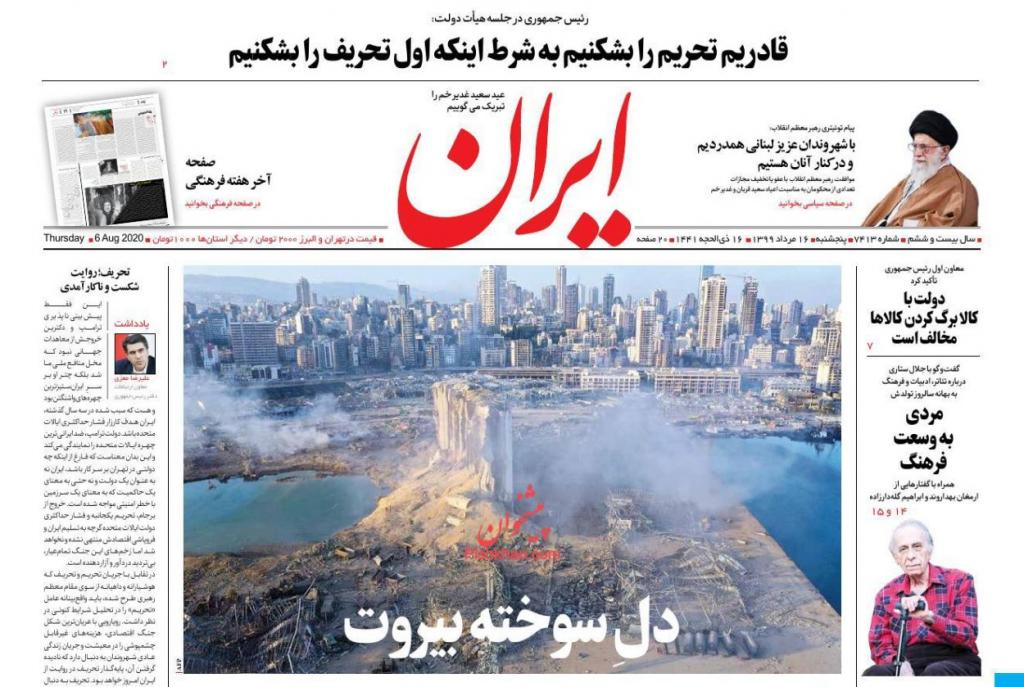 مانشيت إيران: قراءات إيرانية في انفجار مرفأ بيروت 2