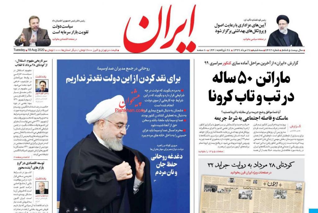مانشيت إيران: هل يؤثر الكباش الديبلوماسي بين واشنطن وطهران على حظوظ ترامب الرئاسية؟ 5