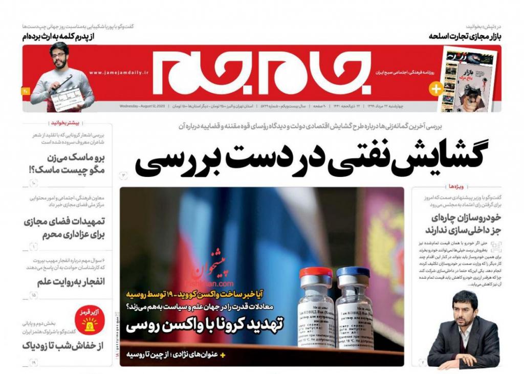 مانشيت إيران: خطة روحاني للانتفاح الاقتصادي بين التفاؤل الحكومي والتشاؤم الأصولي 5