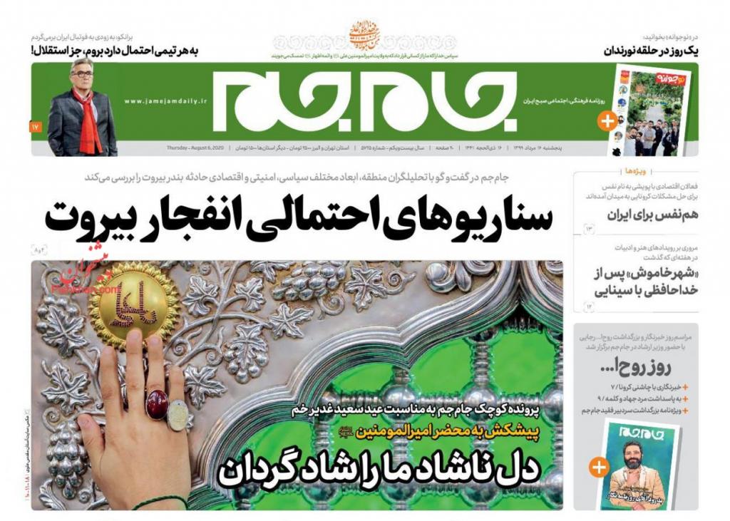 مانشيت إيران: قراءات إيرانية في انفجار مرفأ بيروت 5