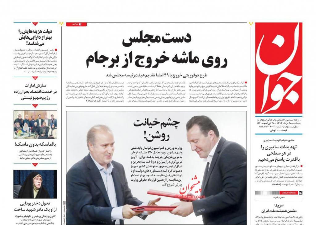 مانشيت إيران: هل يؤثر الكباش الديبلوماسي بين واشنطن وطهران على حظوظ ترامب الرئاسية؟ 1