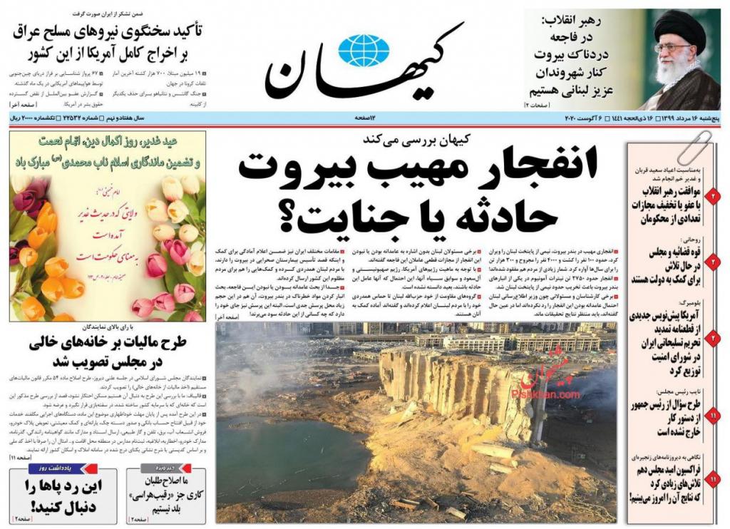 مانشيت إيران: قراءات إيرانية في انفجار مرفأ بيروت 4