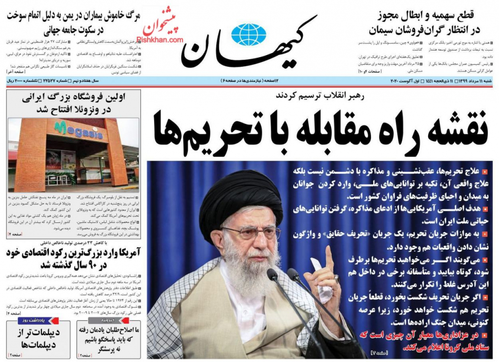 مانشيت إيران: المرشد يرسم خارطة طريق لمواجهة العقوبات 2