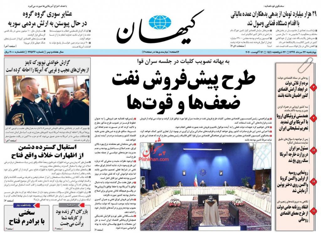 مانشيت إيران: خطة روحاني للانتفاح الاقتصادي بين التفاؤل الحكومي والتشاؤم الأصولي 8
