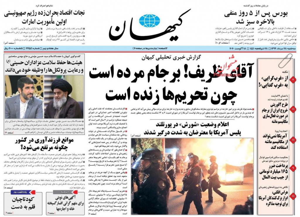 مانشيت إيران: هل يؤثر الكباش الديبلوماسي بين واشنطن وطهران على حظوظ ترامب الرئاسية؟ 2