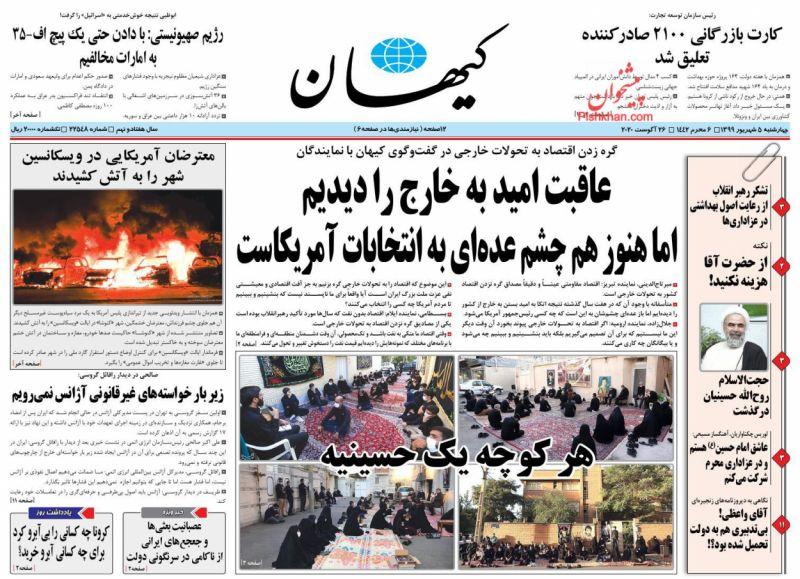 مانشيت إيران: هل تتقاطع مهمة غروسي في طهران مع جهود بومبيو في مجلس الأمن؟ 3
