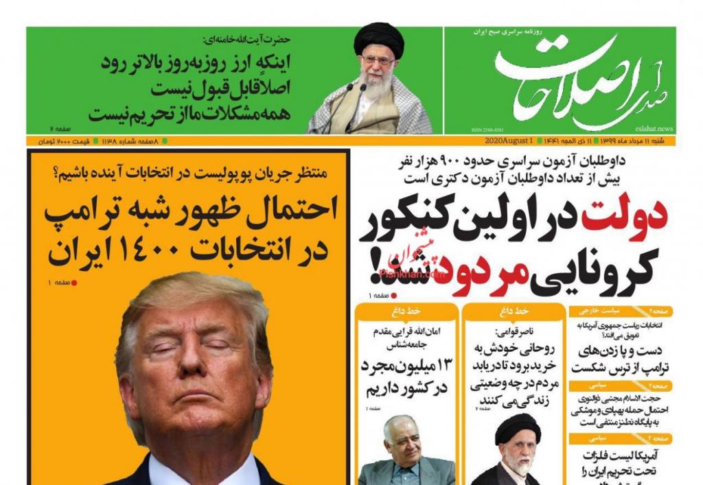 مانشيت إيران: المرشد يرسم خارطة طريق لمواجهة العقوبات 4