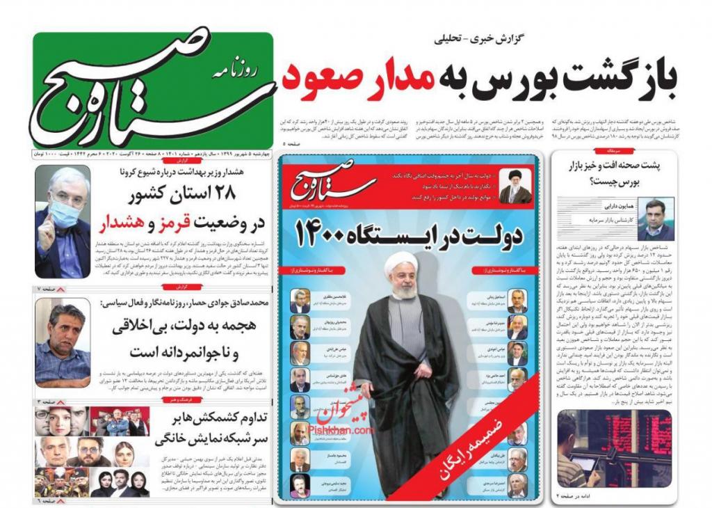 مانشيت إيران: هل تتقاطع مهمة غروسي في طهران مع جهود بومبيو في مجلس الأمن؟ 10