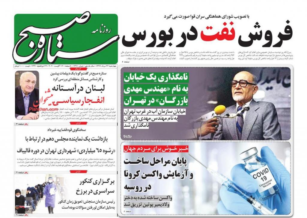 مانشيت إيران: خطة روحاني للانتفاح الاقتصادي بين التفاؤل الحكومي والتشاؤم الأصولي 6