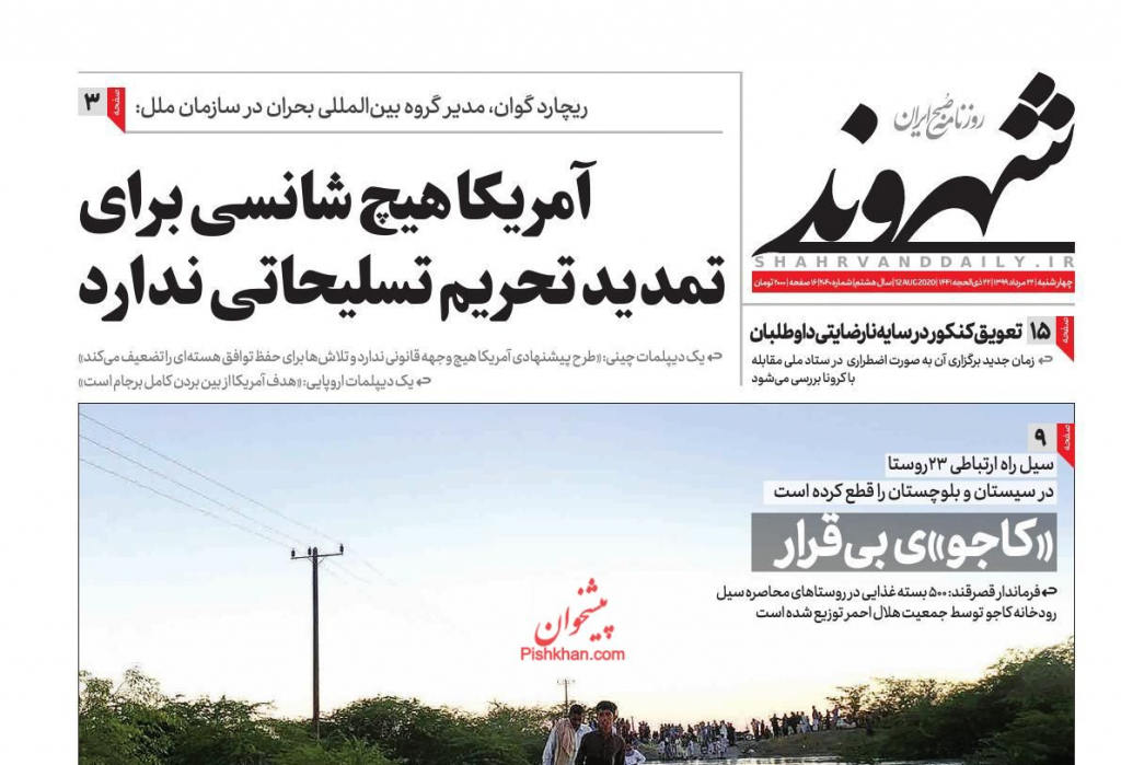مانشيت إيران: خطة روحاني للانتفاح الاقتصادي بين التفاؤل الحكومي والتشاؤم الأصولي 7