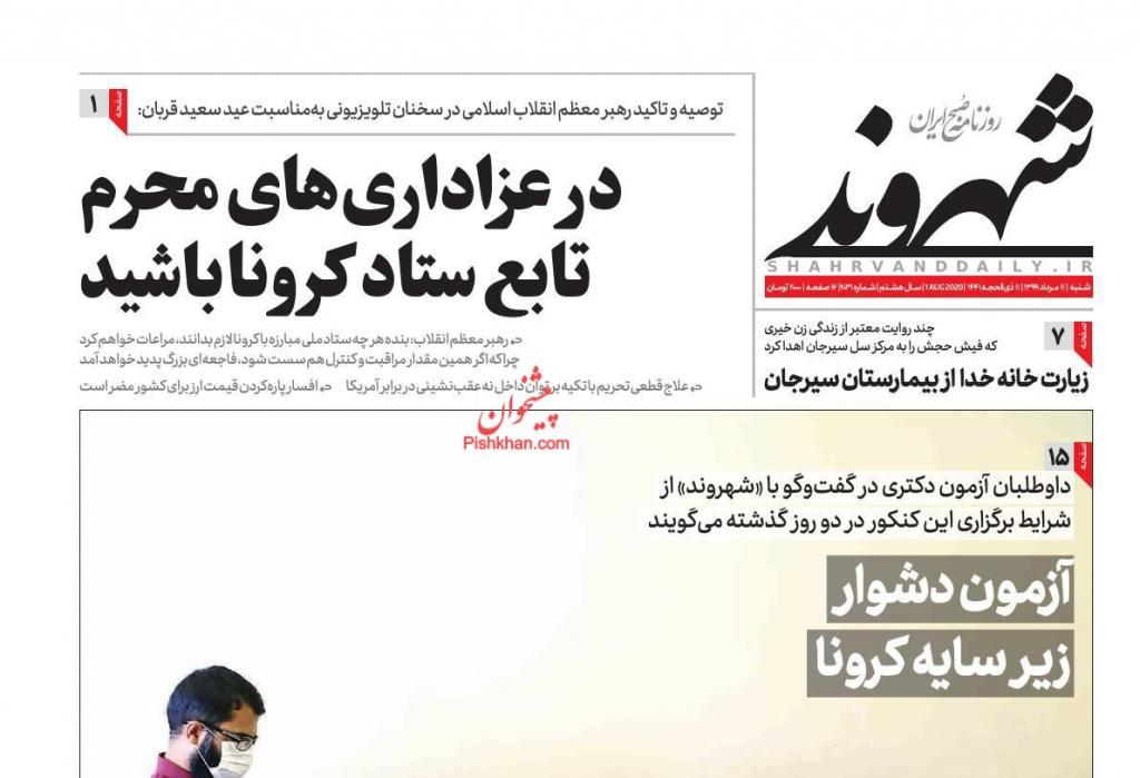 مانشيت إيران: المرشد يرسم خارطة طريق لمواجهة العقوبات 3