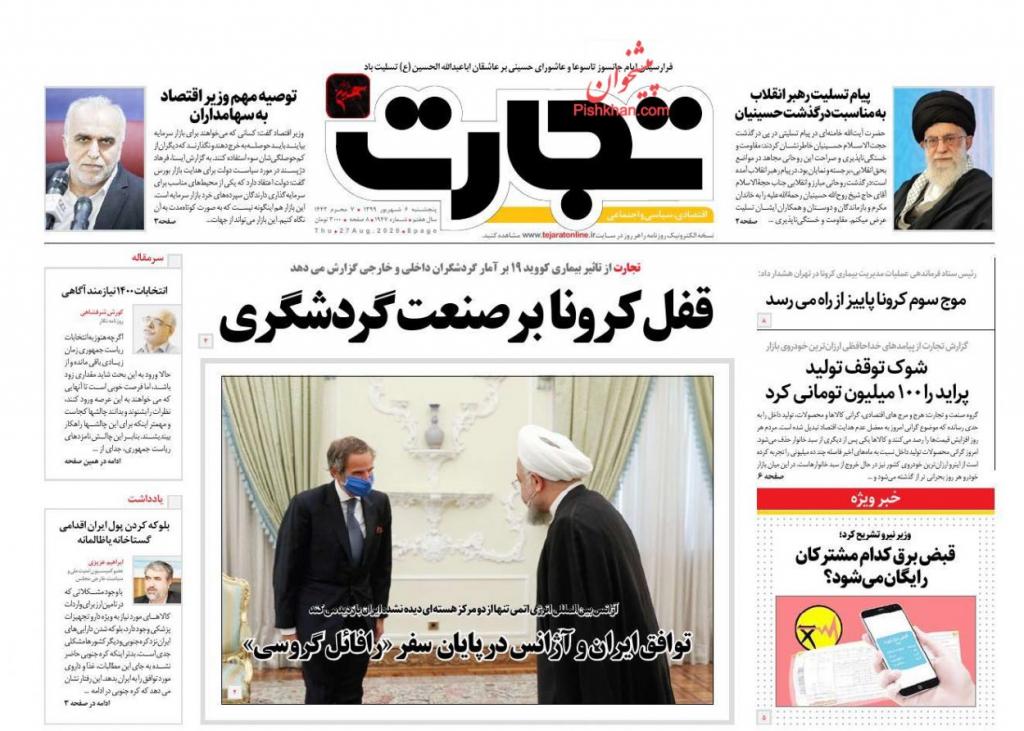 مانشيت إيران: إيران مع روسيا والصين نحو ناتو أسيوي جديد 6
