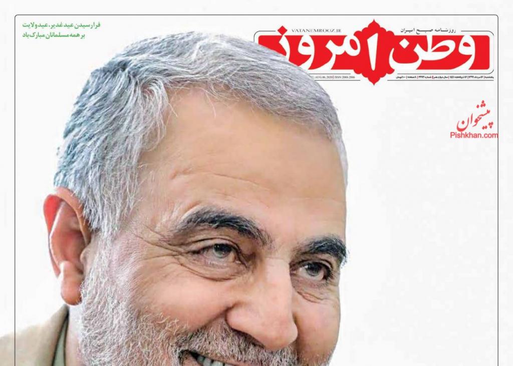 مانشيت إيران: قراءات إيرانية في انفجار مرفأ بيروت 3