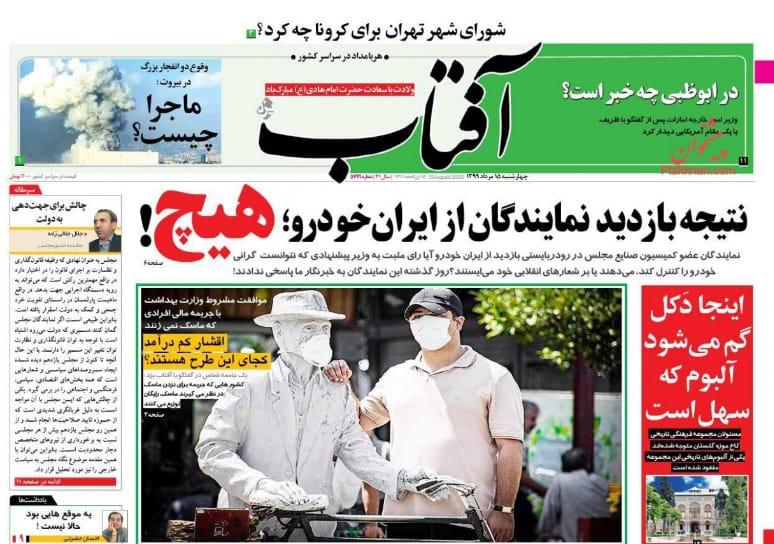 مانشيت إيران: إنذار الفتنة يطرق أبواب لبنان 1