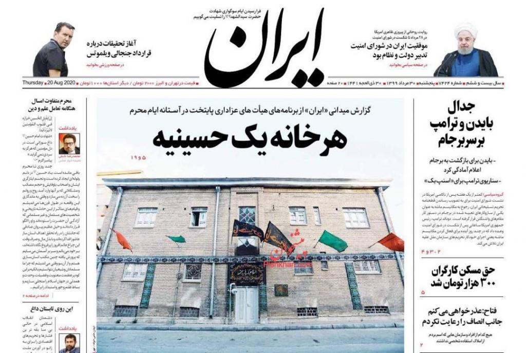 مانشيت إيران: هل سيتغيّر الموقف الأميركي من إيران بعد الانتخابات المقبلة؟ 3