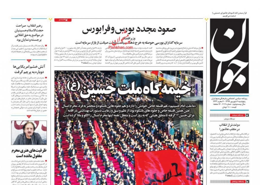 مانشيت إيران: إيران مع روسيا والصين نحو ناتو أسيوي جديد 7