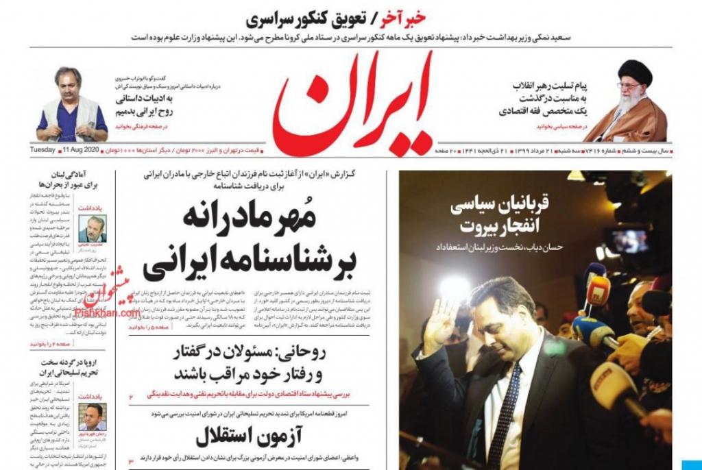 مانشيت إيران: انفجار بيروت يفتح أبواب لبنان أمام اللاعبين الدوليين والإقليميين 5