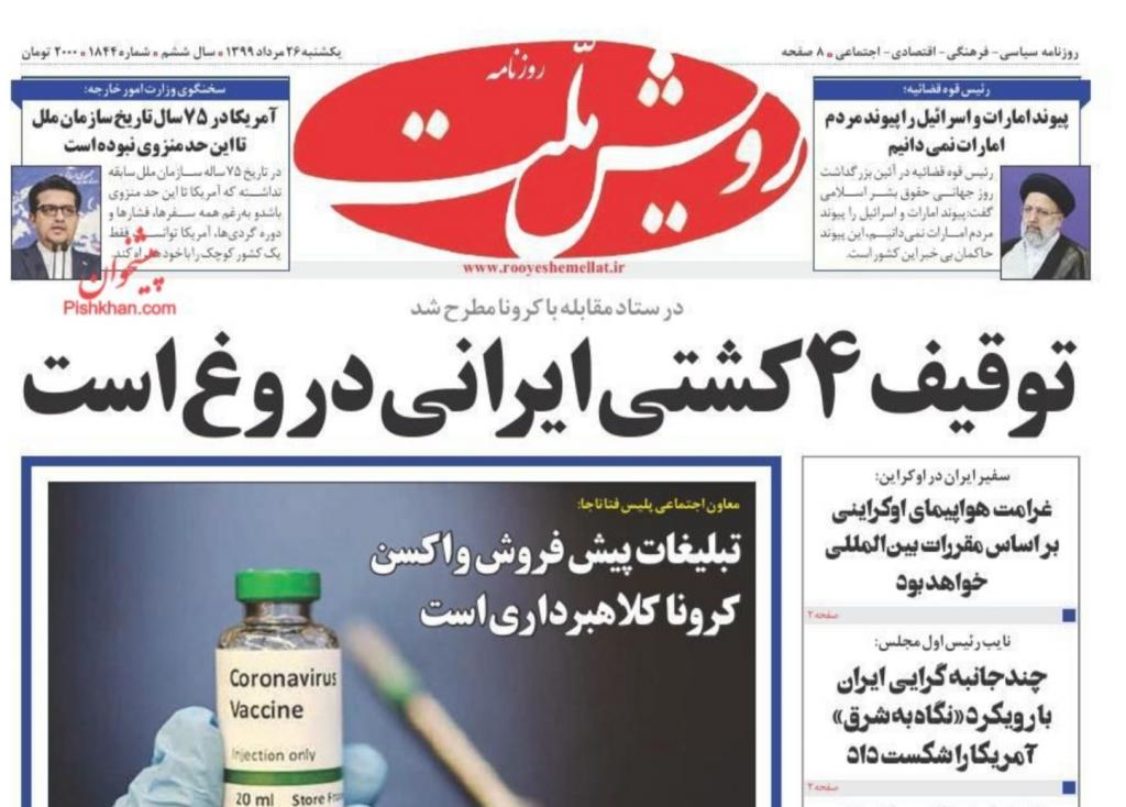 مانشيت إيران: أميركا تُخفق في تجديد حظر السلاح.. هل انتصرت إيران؟ 9