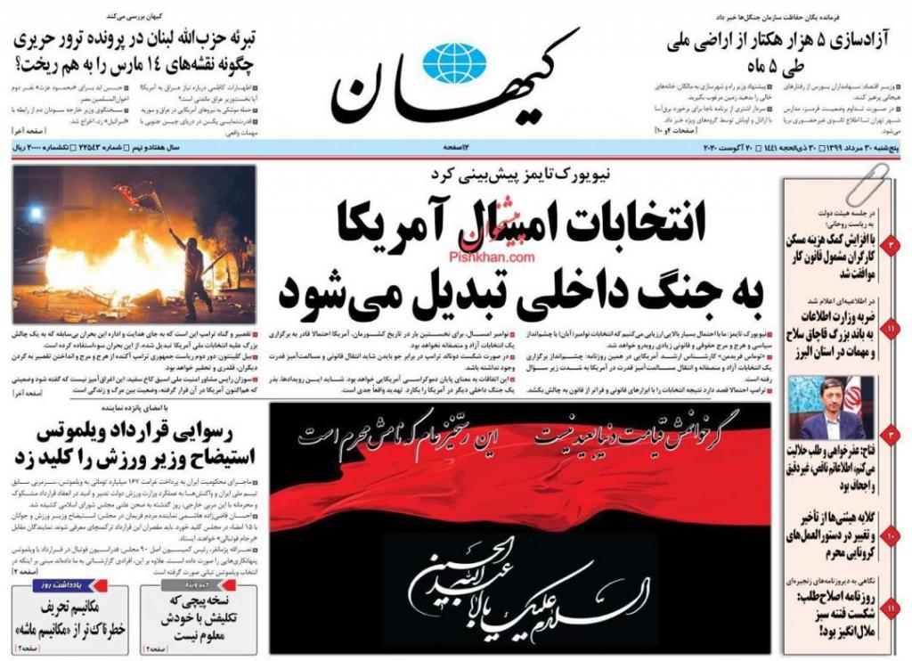 مانشيت إيران: هل سيتغيّر الموقف الأميركي من إيران بعد الانتخابات المقبلة؟ 2