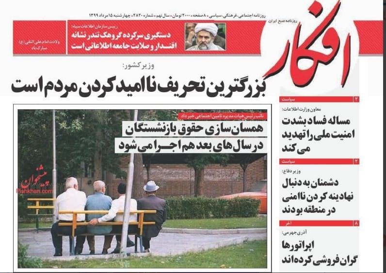 مانشيت إيران: إنذار الفتنة يطرق أبواب لبنان 10