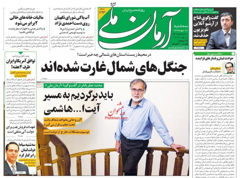 مانشيت إيران: انفجار بيروت يفتح أبواب لبنان أمام اللاعبين الدوليين والإقليميين 1
