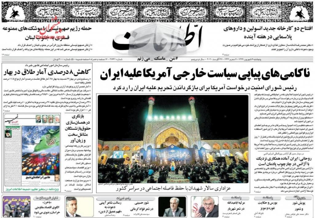 مانشيت إيران: إيران مع روسيا والصين نحو ناتو أسيوي جديد 2