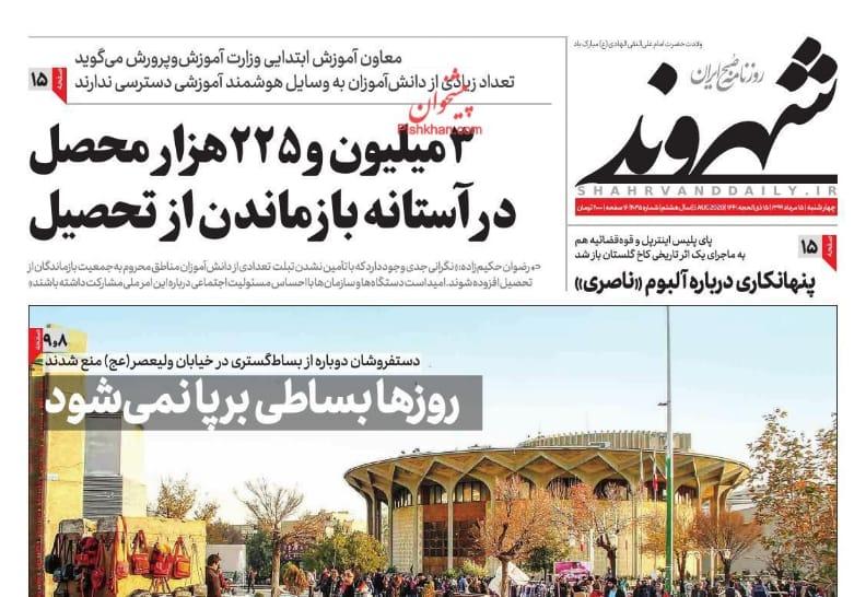 مانشيت إيران: إنذار الفتنة يطرق أبواب لبنان 7